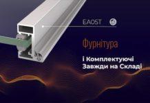 Стеклянные системы с использованием алюминиевой фурнитуры